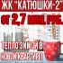 ЖК «Катюшки 2»